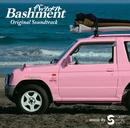 「バッシュメント」オリジナル・サウンドトラック/ヴァリアス・アーティスト