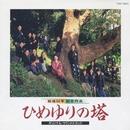 「ひめゆりの塔」オリジナル・サウンドトラック/石嶺聡子