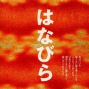 はなびら NHK Hi-Vision 山下清の見た東海道五十三次~童心スケッチ~/石川セリ