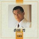 香田 晋 2004全曲集/香田 晋