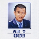 香田 晋 全曲集 1998/香田晋