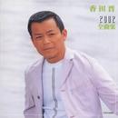 香田 晋 2002全曲集/香田晋