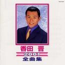 香田 晋 全曲集 2001/香田晋