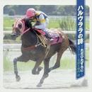 Haruurara no Uta - Tada Hitsurani/Starter Yoshida