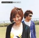 幸せになろう/mihimaru GT