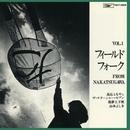 フィールド・フォーク Vol.1 FROM NAKATSUGAWA/高石ともやとザ・ナターシャー・セブン