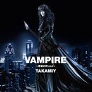 VAMPIRE ~誘惑のBlood~/ヤッターマンの歌 (c/w へびめたバケーション! ~筋トレ編)/高見沢俊彦