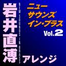 ニュー・サウンズ・イン・ブラス 岩井直溥アレンジ Vol.2/東京佼成ウィンドオーケストラ