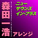 ニュー・サウンズ・イン・ブラス 森田一浩アレンジ/東京佼成ウィンドオーケストラ
