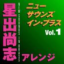 ニュー・サウンズ・イン・ブラス 星出尚志アレンジ Vol.1/東京佼成ウィンドオーケストラ