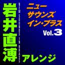 ニュー・サウンズ・イン・ブラス 岩井直溥アレンジ Vol.3/東京佼成ウィンドオーケストラ