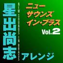 ニュー・サウンズ・イン・ブラス 星出尚志アレンジ Vol.2/東京佼成ウィンドオーケストラ