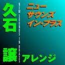 ニュー・サウンズ・イン・ブラス 久石譲アレンジ/東京佼成ウインドオーケストラ