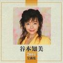 全曲集 2004/谷本知美