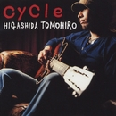 Cycle/東田トモヒロ