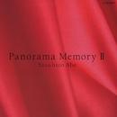 パノラマメモリーII/安部恭弘