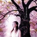 忘れられた桜の木/より子