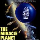 THE MIRACLE PLANET/吉川洋一郎