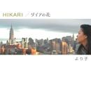 HIKARI/ダイアの花/より子
