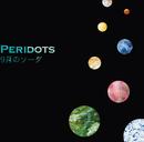 9月のソーダ/PERIDOTS
