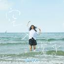 空×少年/キマグレン
