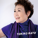 風歌 KAZEUTA/青いこいのぼりと白いカーネーション/加藤登紀子