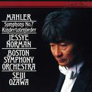 マーラー:交響曲第7番ホ短調<夜の歌>/亡き子をしのぶ歌/Boston Symphony Orchestra, Seiji Ozawa, Jessye Norman