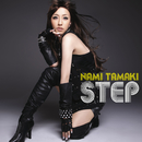 STEP/玉置 成実