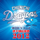 中日ドラゴンズ 選手別応援歌 2012/ドラゴン・キッズ, 名古屋西大須強竜楽団