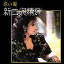 Xin Qu + Jing Xuan/Paula Tsui