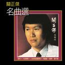 K2HD Ming Qu Xuan/Michael Kwan