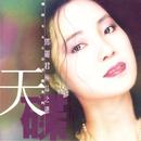 Ji Pin Zhi Xuan/Teresa Teng