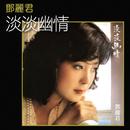 Dan Dan You Qing/Teresa Teng
