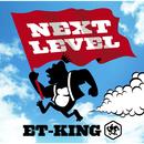 NEXT LEVEL/ET-KING