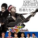 Wakamonotachie/Akihiro Kakuta + Ootake Manager