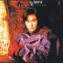 Zheng Jia Ying Quan Yin Shen Bian You Ni/Kevin Cheng