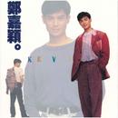 Zheng Jia Ying/Kevin Cheng
