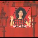 Teresa Teng 2/Teresa Teng