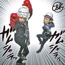 上京がむしゃら物語 (CLIEVY盤)/C&K