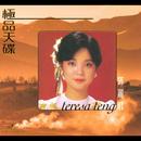 Ji Pin Tian Die Deng Li Jun/Teresa Teng