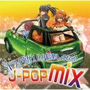 ドライヴが100倍楽しくなるJ-POPmix/VARIOUS