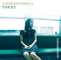 ウタヂカラ~CORNERSTONES 4~