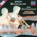 バーンスタイン:ウェスト・サイド・ストーリー 他/The Philip Jones Brass Ensemble