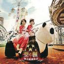 踊る昭和歌謡 DIGITAL Ver./葵と楓