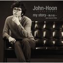 My Story-Boku No Hanashi- (Japan Special Edition)/Kim Jeong Hoon