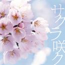 サクラ咲ク/スケルト・エイト・バンビーノ