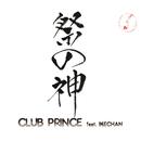 祭の神/CLUB PRINCE feat.IKECHAN