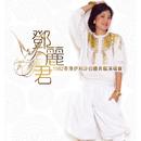Deng Li Jun 1982 Xiang Gang Yi Li Sha Bo Ti Yu Guan Yan Chang Hui/Teresa Teng
