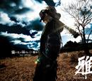 陽の光さえ届かないこの場所で feat.SUGIZO/MIYAVI vs YUKSEK