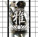 雅-THIS IZ THE JAPANESE KABUKI ROCK-/MIYAVI